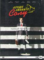 Лучше звоните Солу 3 Сезон (10 серий) (2 DVD)