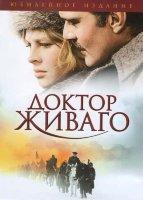 Доктор Живаго Юбилейное издание (2 DVD)