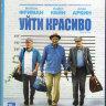 Уйти красиво (Blu-ray)* на Blu-ray