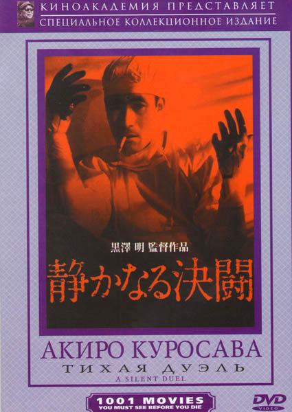 Тихая дуэль (Тайная дуэль) на DVD