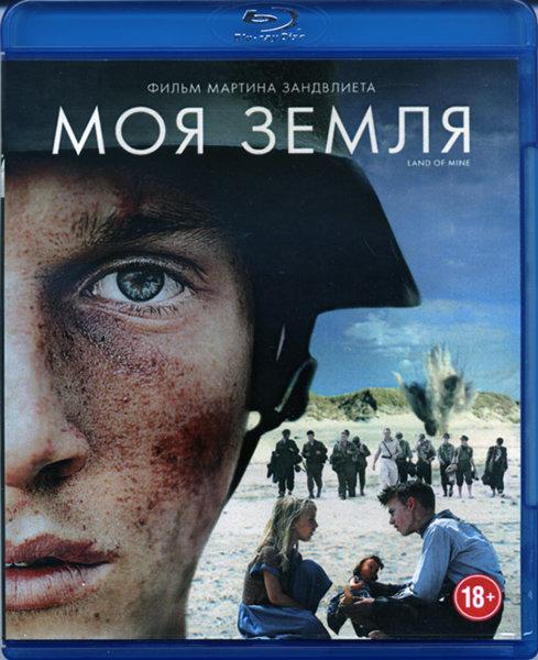 Моя земля (Blu-ray) на Blu-ray