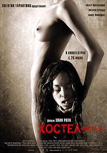 Хостел 2 на DVD