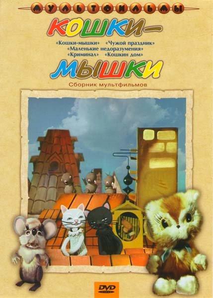 Кошки-мышки (Кошки-мышки / Чужой праздник / Маленькие недоразумения / Криминал, Кошкин дом) на DVD