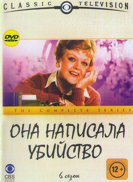 Она написала убийство 6 Сезон (22 серии) (2DVD)* на DVD
