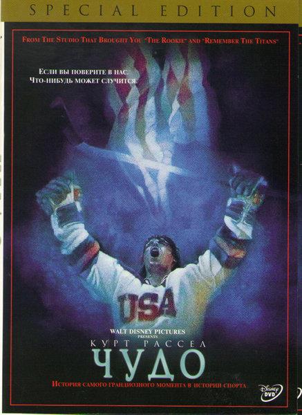 Чудо (Мираж на льду) на DVD