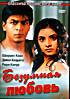 Безумная любовь  (реж. Махеш Бхатт) на DVD