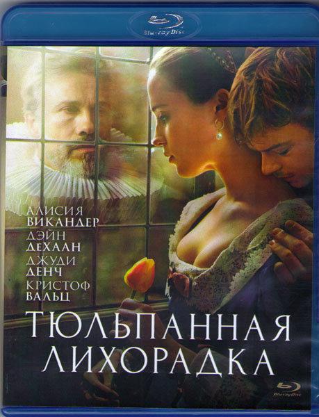 Тюльпанная лихорадка (Blu-ray)* на Blu-ray