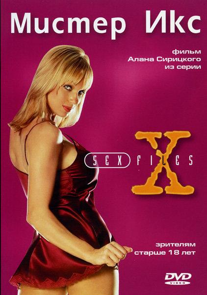 Мистер Икс на DVD