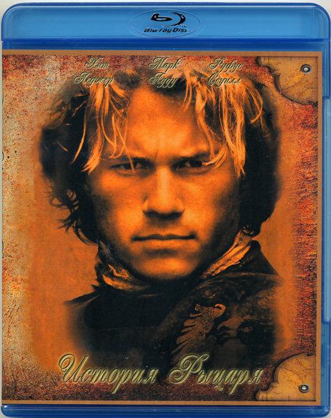 История Рыцаря (Blu-ray)* на Blu-ray