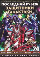 Последний рубеж Защитники Галактики (24 серии) (2 DVD)
