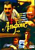Альфонс  на DVD