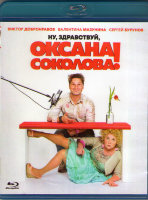 Ну здравствуй Оксана Соколова (Blu-ray)