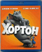 Хортон (Blu-ray)
