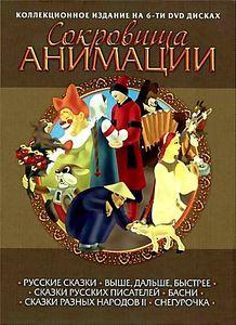 Пиноккио/Дамбо/Сказки братьев Гримм на DVD