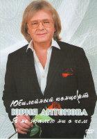 Юбилейный концерт Юрия Антонова Я не жалею ни о чем