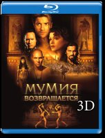Мумия возвращается 3D+2D (Blu-ray 50GB)