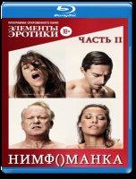 Нимфоманка 2 Часть (Blu-ray)