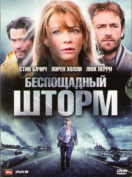 Беспощадный шторм на DVD
