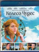 Колесо чудес (Blu-ray)