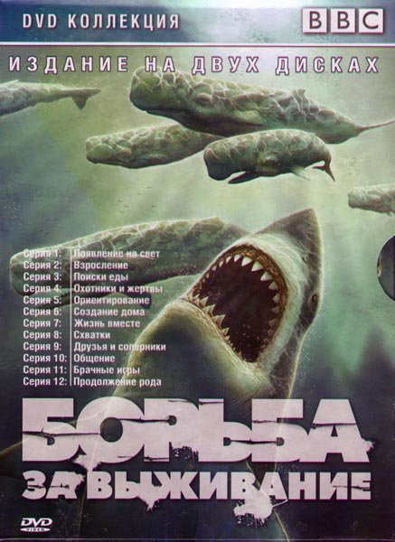 BBC Борьба за выживание (12 серий) (2 DVD) на DVD
