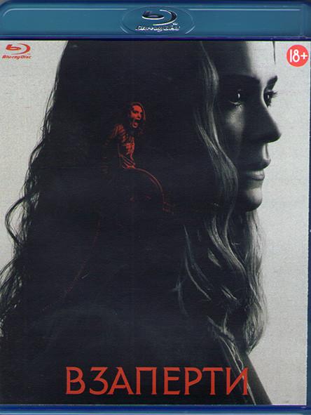 Взаперти (Blu-ray)* на Blu-ray