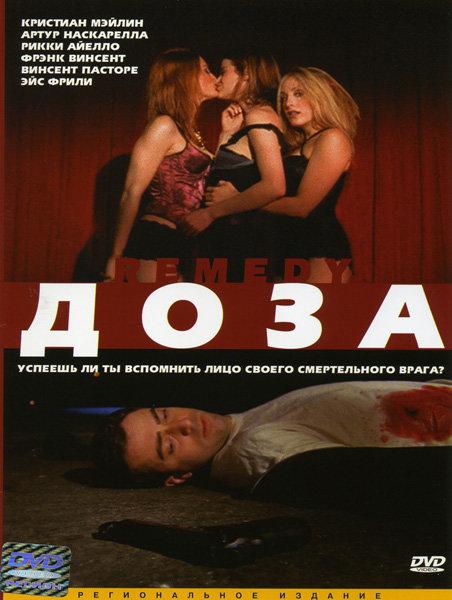 ДОЗА  на DVD