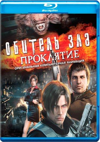 Обитель зла Проклятие (Blu-ray) на Blu-ray