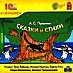 А. С. Пушкин. Сказки и стихи (аудиокнига MP3)