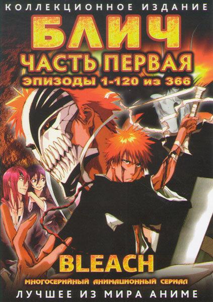 Блич 1 Часть (120 серий) (4 DVD)
