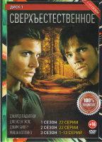 Сверхъестественное 13 Сезонов (287 серии) (5 DVD)