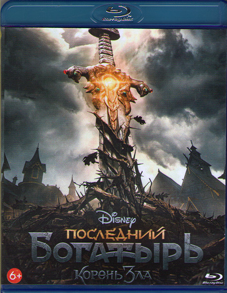 Последний богатырь Корень зла (Blu-ray)* на Blu-ray