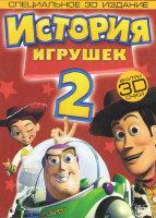 История игрушек 2 3D