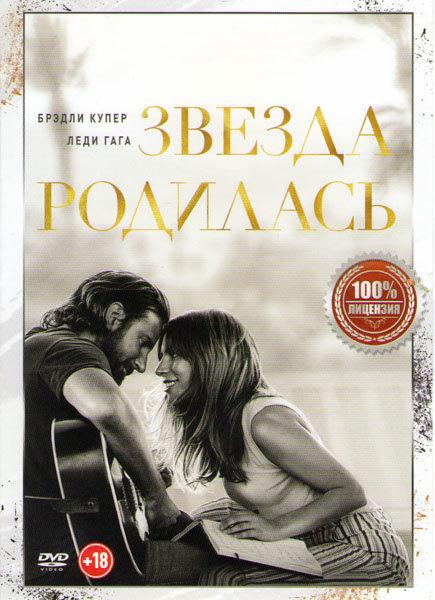 Звезда родилась на DVD