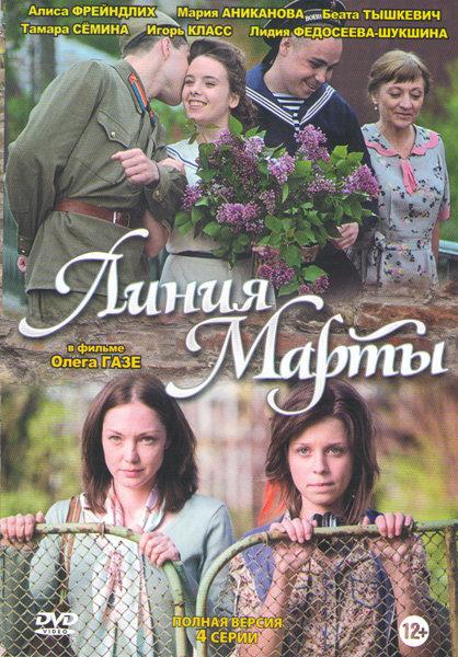 Линия Марты (4 серии) на DVD