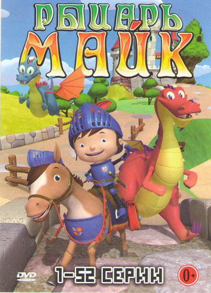 Рыцарь Майк (52 серии) на DVD