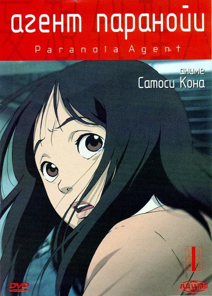 Агент паранойи ( 3 dvd )  на DVD
