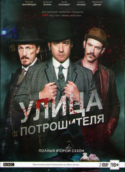 Улица потрошителя 2 Сезон (8 серий) (2 DVD) на DVD