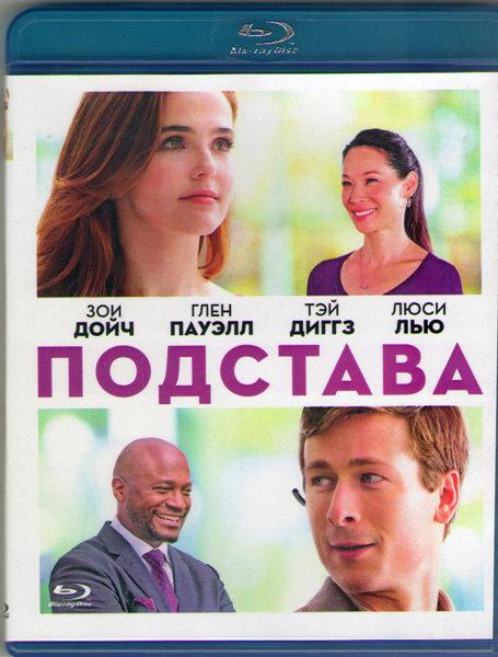 Подстава (Blu-ray) на Blu-ray