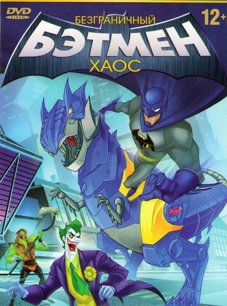 Безграничный Бэтмен Хаос на DVD