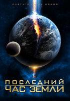 Последний час Земли (Последние Часы Земли)