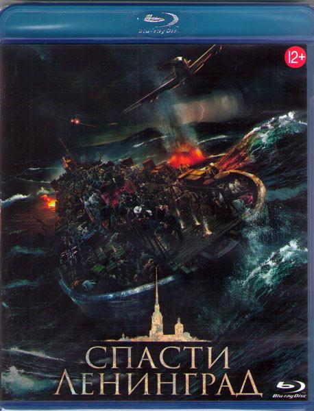 Спасти Ленинград (Blu-ray) на Blu-ray