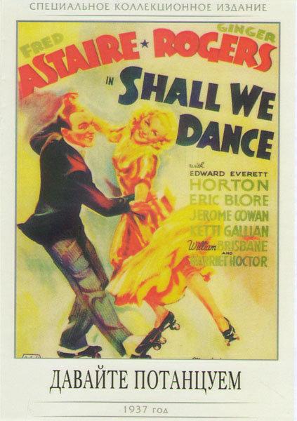Давайте потанцуем  на DVD