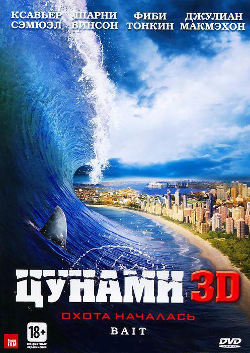 Цунами 3D+2D на DVD