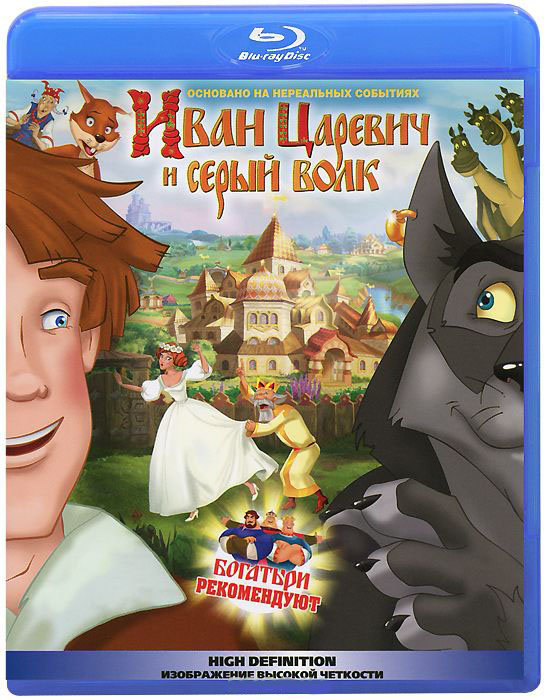 Иван Царевич и серый волк (Blu-ray) на Blu-ray