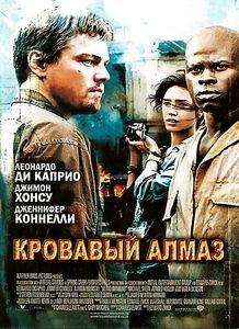 Кровавый алмаз (Blu-ray)* на Blu-ray