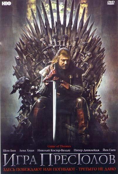 Игра престолов 1 Сезон (10 серий) (2 DVD)