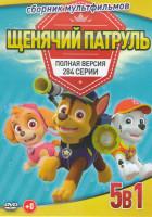 Щенячий патруль 5 Сезонов (284 серии)