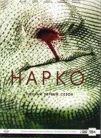 Нарки (Нарко) 1 Сезон (10 серий) (2 DVD)