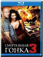 Смертельная гонка 3 (Blu-ray)