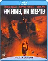 Ни жив ни мертв (Blu-ray) на Blu-ray